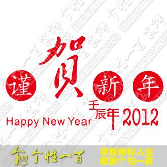 谨贺新年 2012年龙年春节窗花剪纸 艺术剪贴画 橱窗装饰贴喜字