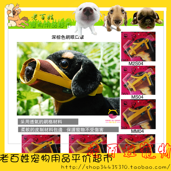 Hand mask comfort baby pet dog masks 6 50 beads 3-code 4-color full package mail