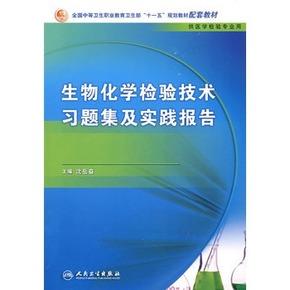 生物化学检验技术习题集及实践报告(中职检验配教) 沈岳奋 人民