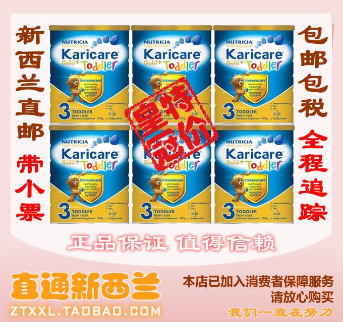 新西兰直邮Karicare/Aptamil牛奶粉金装加强3段 6罐装 空运包邮