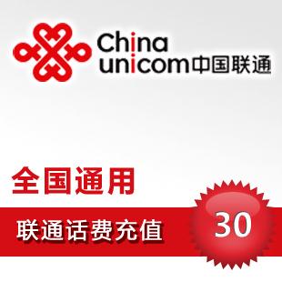 Китай Unicom 30 Автоматическая Быстрая автоматическая Unicom мобильного телефона пополнение карты быстро