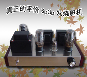 Tube Amplifier<br>SKU: 3034040741