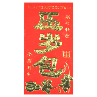 New year red envelopes stamping personality creative upscale red Lai see envelopes Yasui Pack single 10G