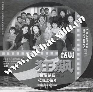 狂飆DVD封面