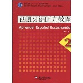 西班牙语专业本科生教材:西班牙语听力教程(2) 刘建