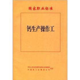 钙生产操作工-国家职业标准