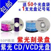 清华紫光光盘CD-R刻录盘车用CD光盘VCD空白光盘MP3光碟50片