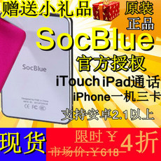 Apple iPod Touch Socblue GMATE ITOUCH4