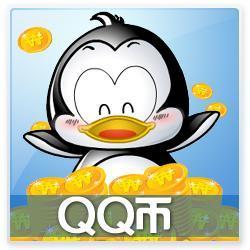币卡qb充值20元币20元扣币20Q币20QB20个Q币直冲自动充值