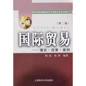 国际贸易:理论政策案例——新世纪高校国际经济与贸易