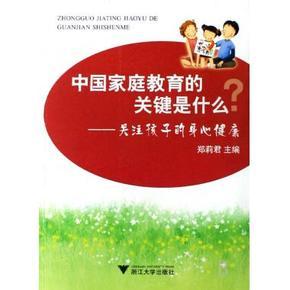 (仓2)中国家庭教育的关键是什么--关注孩子的身心健康 郑莉君