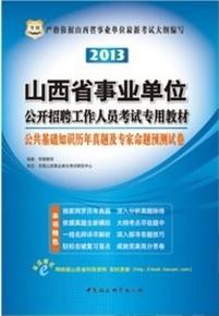 华图2012-2013 山西省事业单位考试 公共基础知识历年真题及预测