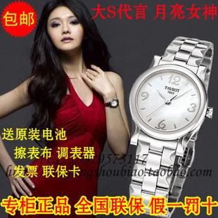 天梭手表 天梭tissot官网 天梭表官方网站 天梭手表价格 天梭女表价格 - 香香 - 草苦!