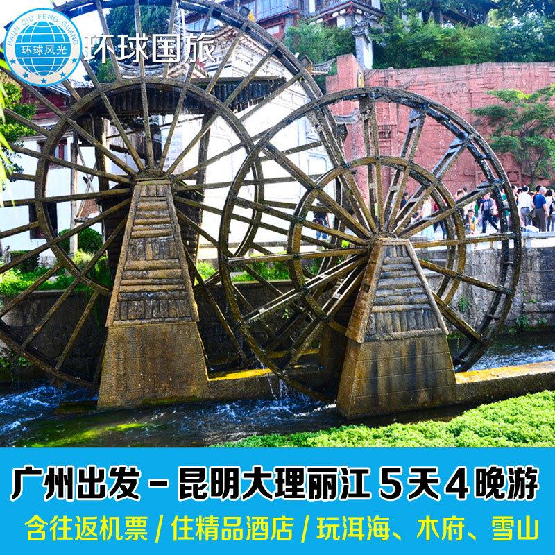 广州-昆明大理丽江5天4晚跟团游-含往返机票国内品质旅游淘宝线路