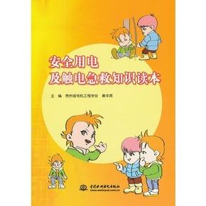 安全用电及触电急救知识读本 水利水电出版社 黄华英