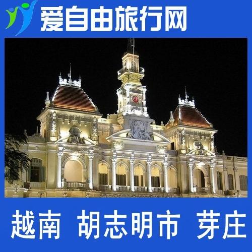 D线:南宁直航到越南(西贡)胡志明市-芽庄四飞4天游 越南旅游