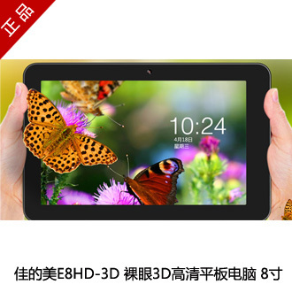 Планшет Gadmei  8G E8HD-3D 3D MP5