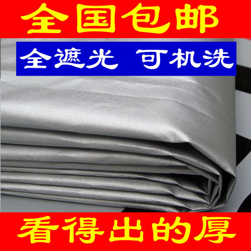 Thickened gourmet double silver shade cloth curtain cloth can be washed environmental protection thermal insulation wind Hotel.