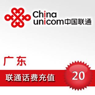 Автоматический быстрый заряд 20 юаней Гуандун UNICOM Unicom Гуандун UNICOM телефонные карточки 20 мобильный телефон пополнения