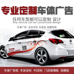 铭仕车体广告文字车贴纸车友会车标大型汽车身广告贴定制设计