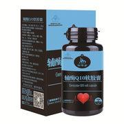 辅酶Q10软胶囊心脏营养品增强中老年人体质保健品牛千岁