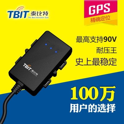 Tai Bite W3 electric car GPS locator Tracker 72V electric vehicle anti-theft alarm locator free shipping