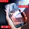 iphone8钢化膜苹果8Plus全屏覆盖7手机水凝puls全包P抗蓝光贴膜5D