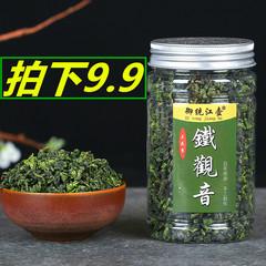 安溪铁观音浓香型秋茶乌龙新茶 铁观音兰花香茶叶散装礼盒装100g