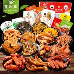食为先麻辣肉类零食大 湖南特产鸭脖鸭翅辣味办公室小吃
