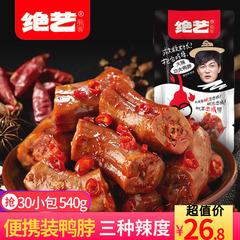 绝艺鸭脖子香辣湖南特产变态辣小包装零食整箱30包麻辣味小吃
