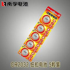 南孚CR2032纽扣电池 3V锂电子称小米盒子汽车遥控器主板5粒