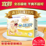 宜婴婴儿空调纸尿片XL128片新生儿宝宝超薄透气尿不湿加大号