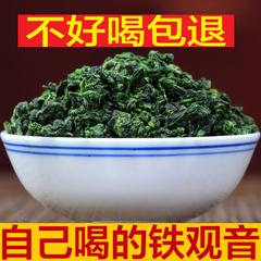 铁观音茶叶 安溪浓香型乌龙茶新茶 高山秋茶 散装好茶 茶叶铁观音