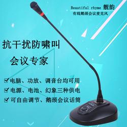 靓韵 H1会议话筒有线电容麦 鹅颈式电脑台式主播家用会议麦克风