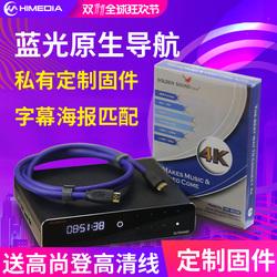 海美迪 H10 IV四代4K网络电视机顶盒3D硬盘蓝光高清播放器无线