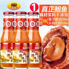 凤球唛瑶柱鲍鱼汁390g3瓶装下饭菜海参鲍汁即食捞饭调味料煮汤汁