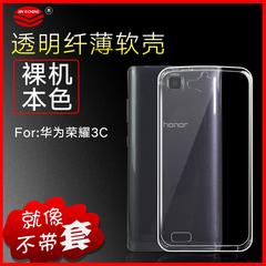华为荣耀3C手机壳硅胶薄H30-T00手机套保护套软U10透明外壳移动版