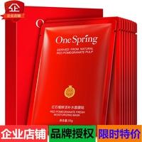 一枝春红石榴隐形面膜贴10片盒装提亮肤色护肤品面膜男补水保湿女