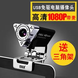 像素可以,质量很好图像清晰声音清晰,麦克风音质也不错__奥尼1080P台式电脑直播摄像头带麦克风USB免驱高清美颜主播视频 可外接笔记本家用外置摄像头