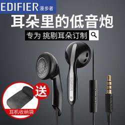 Edifier漫步者 H180P安卓手机耳机mp3通用电脑耳塞式耳麦带话筒