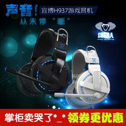 大司马 宜博H937眼镜蛇耳机绝地吃鸡头戴式耳麦电脑游戏带麦
