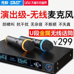 SAST先科 OK-13无线话筒一拖二卡拉ok专业麦克风电脑ktv家用U段