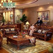 雅居汇欧式真皮沙发实木雕花大户型客厅组合123奢华美式家具