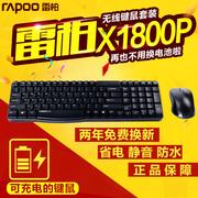 雷柏1800可充电无线键盘鼠标套装 办公游戏键鼠套装无线防水