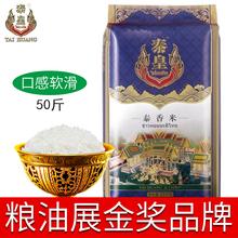 泰皇 2017年进口新米家用泰米茉莉香大米50斤长粒香泰国香米25kg