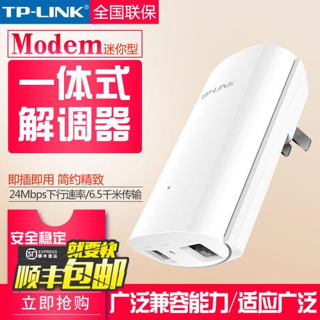 tp-link调制解调器