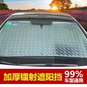 汽车遮阳挡前档防晒隔热太阳挡板侧挡遮光板前挡风玻璃遮挡阳光帘