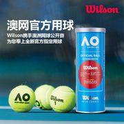 Wilson威尔逊澳网网球 比赛用球威尔逊3只装铁罐 专业训练w