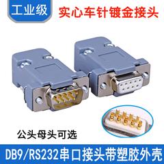 db9 2排9针 串口头 DB9接头 RS232插头 串口焊线头 DB9 公头母头