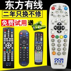 上海东方有线遥控器数字电视机顶盒遥控器LTS-HCS02-D ETDVBC-300
